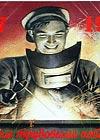 1917 - 1953 Салютуем трудовым победам!