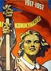 1917-1957 Вперед к победе коммунизма!