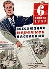 6 января 1937 года - всесоюзная перепись населения.