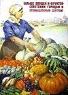 Больше овощей и фруктов советским городам и промышленным центрам!