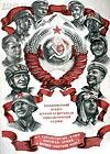 Большевистский привет верным защитникам Социалистической Родины!