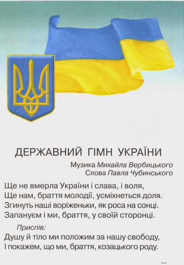 C:\Documents and Settings\User\Рабочий стол\Гімн-України.jpg