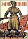 C:\Users\Админ\Desktop\poster-1917a.jpg