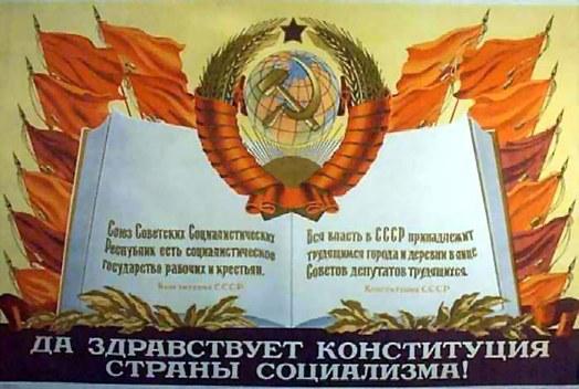 Да здравствует конституция страны социализма! - плакат