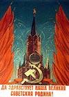 Да здравствует наша великая советская Родина!