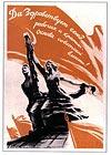 Да здравствует союз рабочих и крестьян - основа советской власти!