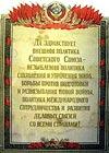 Да здравствует внешняя политика Советского Союза!