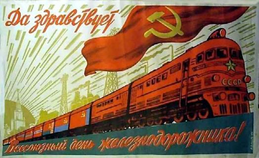 Да здравствует всесоюзный день железнодорожника! - плакат