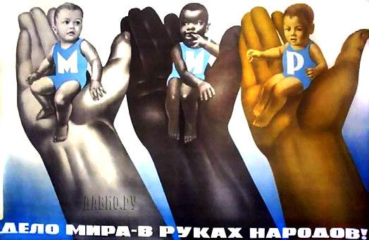 Дело мира - в руках народов! - плакат