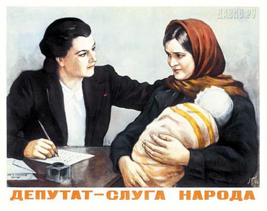 Депутат - слуга народа. - плакат