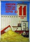 Доведем в 1960-м году валовые сборы зерна до 11 миллиардов пудов!