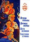 Духом сильны, дружбе верны дети великой Советской страны!
