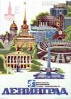 Финальный Футбольный Турнир Олимпиады 1980 - Ленинград