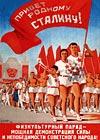 Физкультурный парад – мощная демонстрация силы и непобедимости советского народа!