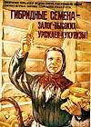 Гибридные семена - Залог высоких урожаев кукурузы!