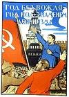 Год без вождя - год под знаменем ленинизма!