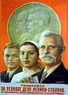 Голосуйте за великое дело Ленина-Сталина, за кандидатов Блока Коммунистов и Беспартийных.