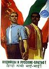 Индийцы и русские - братья!