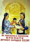Из поколения в поколение крепите дружбу народов СССР!