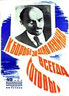 К борьбе за дело Ленина всегда готовы.