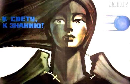 К СВЕТУ, К ЗНАНИЮ! - плакат