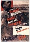 Каждый колхозник, каждая бригада, каждая МТС должна знать план большевистского сева.