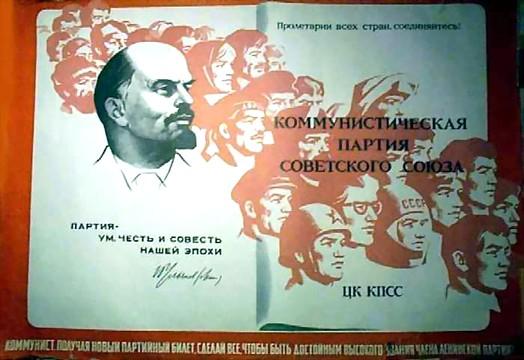 Коммунистическая Партия Советского Союза. - плакат
