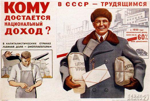 Кому достается национальный доход? - плакат