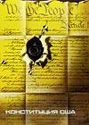 Конституция США.