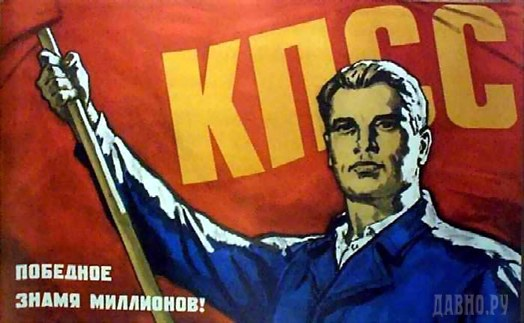 КПСС. Победное знамя миллионов! - плакат  художник:  Иванов