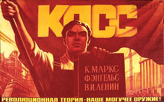 КПСС. Революционная теория - наше могучее оружие! - плакат  художник:  Корецкий