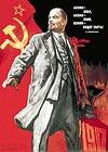 Ленин - жил, Ленин - жив, Ленин - будет жить! В.МАЯКОВСКИЙ