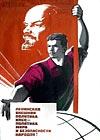 Ленинская внешняя политика КПСС - политика мира и безопасности народов!