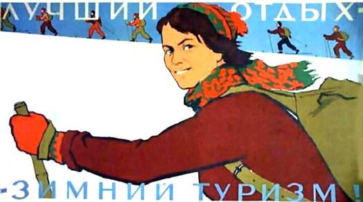 Лучший отдых - зимний туризм! - плакат