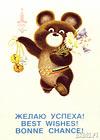 Медвежонок Миша - символ олимпиады в Москве 1980