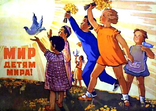 МИР ДЕТЯМ МИРА! - плакат