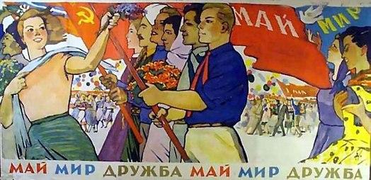 МИР, МАЙ, ДРУЖБА - плакат