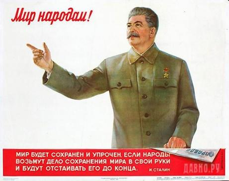 Мир народам! - плакат