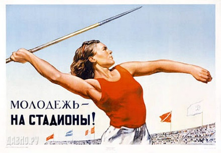 Молодежь - на стадионы! - плакат