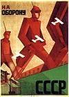 На оборону СССР.