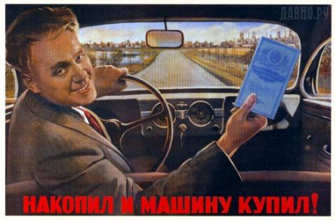 Накопил и машину купил! - плакат  художник:  Корецкий