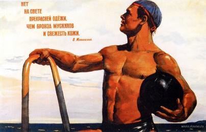 Нет на свете прекрасней одёжи, чем бронза мускулов и свежесть кожи. В. Маяковский. - плакат