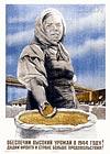 Обеспечим высокий урожай в 1944 году! Дадим фронту и стране больше продовольствия!