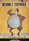Окно ТАСС №1218: История с географией