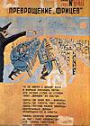 Окно ТАСС №640: Превращение фрицев