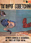 Окно ТАСС №812: Таганрог - советский
