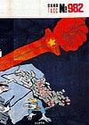 Окно ТАСС №982: Под ударами Красной Армии трещит и разваливается блок фашистских государств