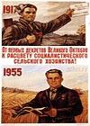 От первых декретов Великого Октября К расцвету социалистического сельского хозяйства!