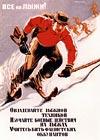 Овладевайте лыжной техникой. Изучайте боевые действия на лыжах. Учитесь бить фашистских оккупантов.