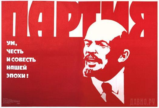 Партия - ум, честь и совесть нашей эпохи! - плакат